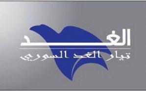 تيار الغد يرحب باتفاق وقف إطلاق النار في جنوب سوريا