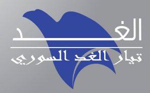 تيار الغد السوري يرحب بمؤتمر المعارضة الموسع في الرياض