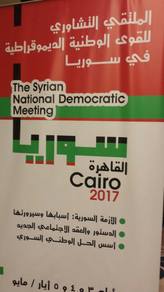 الملتقى التشاوري للقوى الديمقراطية في سوريا القاهرة 03052017