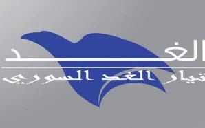 بيان تيار الغد السوري يدين فيه الإرهاب الذي يستهدف مصر…