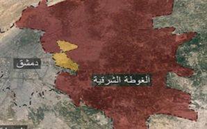 إعلان عن توقيع اتفاقية الهدنة في الغوطة الشرقية