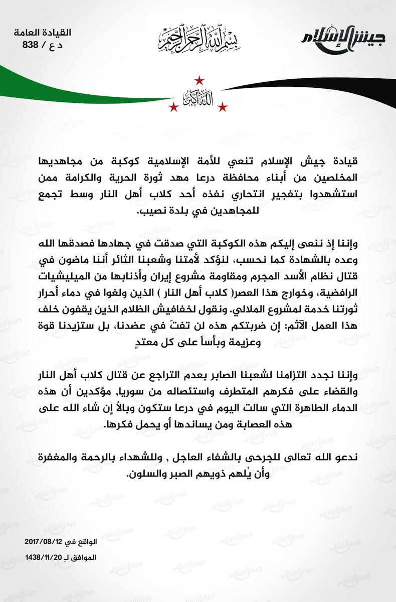 بيا لجيش الإسلام ينعي شهداءه في درعا