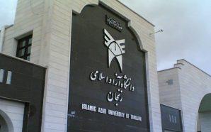 الأسد يصدر قرارا بافتتاح فروع لجامعة آزاد الإيرانية في كل…