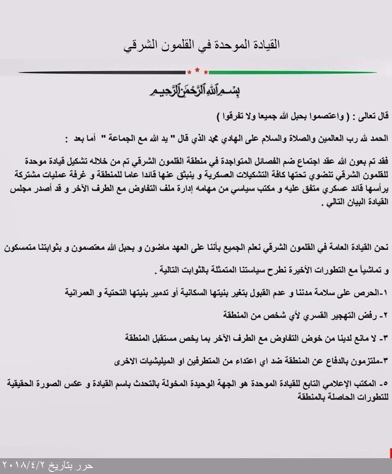 بيان القيادة الموحدة للجيش السوري الحر في القلمون الشرقي