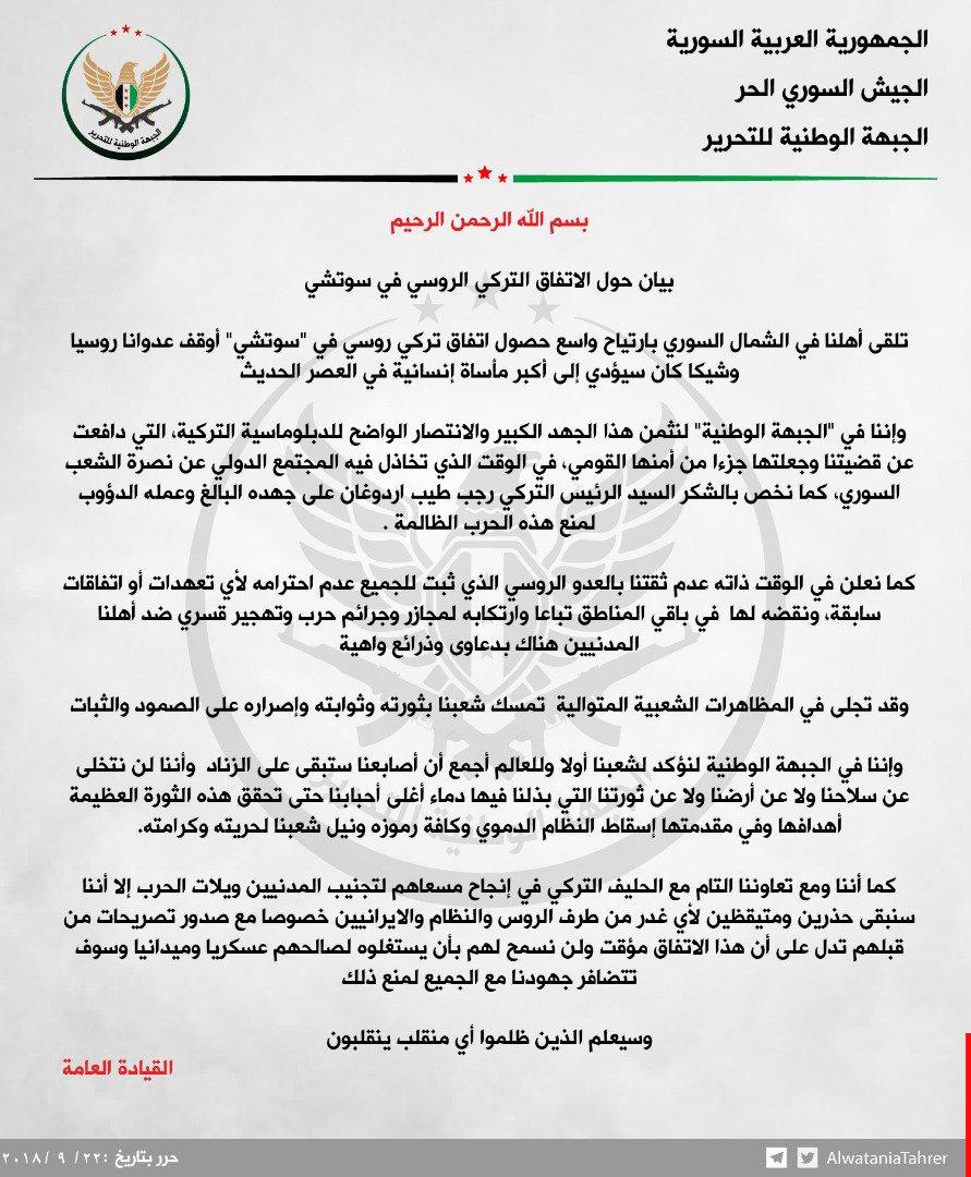 بيان الجبهة الوطنية للتحرير - 22 أيلول 2018