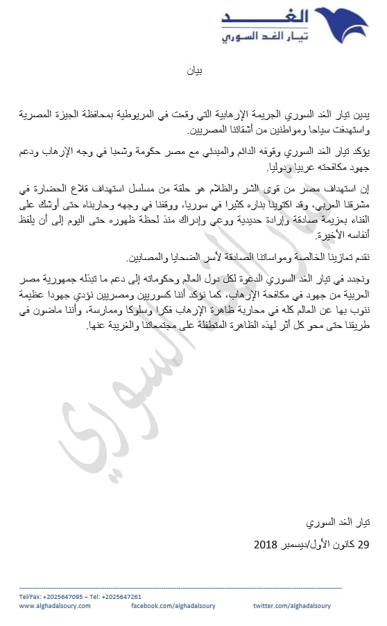 بيان تيار الغد السوري