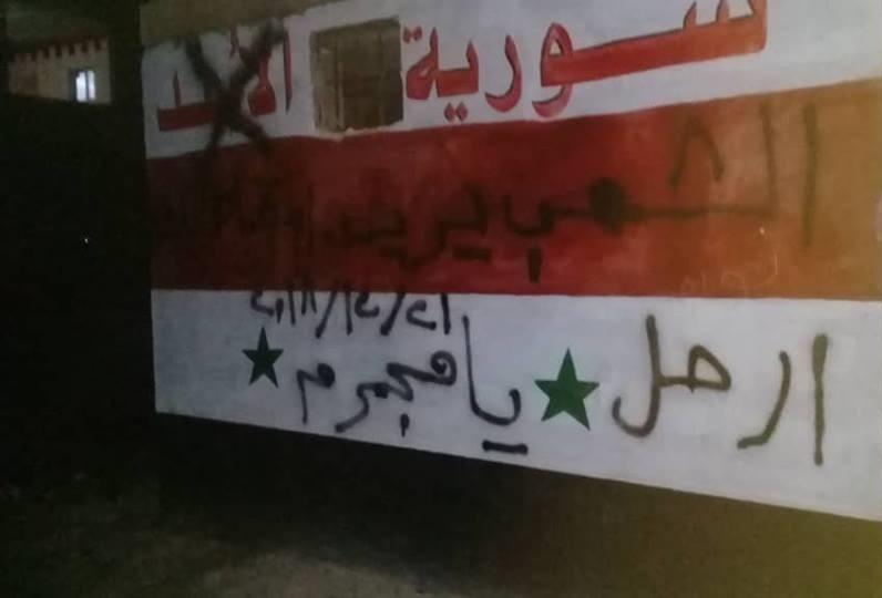 عبارات مناهضة للنظام على جدران مقر المخابرات الجوية في مدينة الحراك شرق درعا - 21 كانون الأول 2018