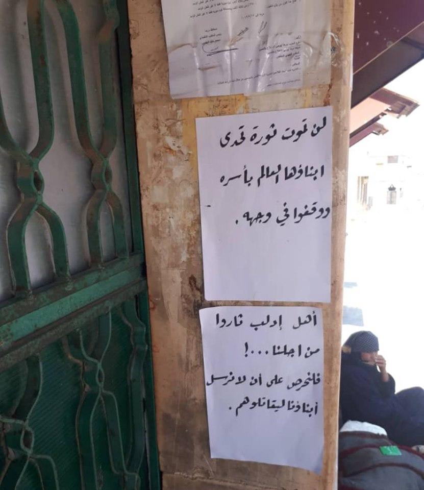 منشورات ألصقها ناشطون في محافظة درعا ترفض الانصياع لقوات النظام