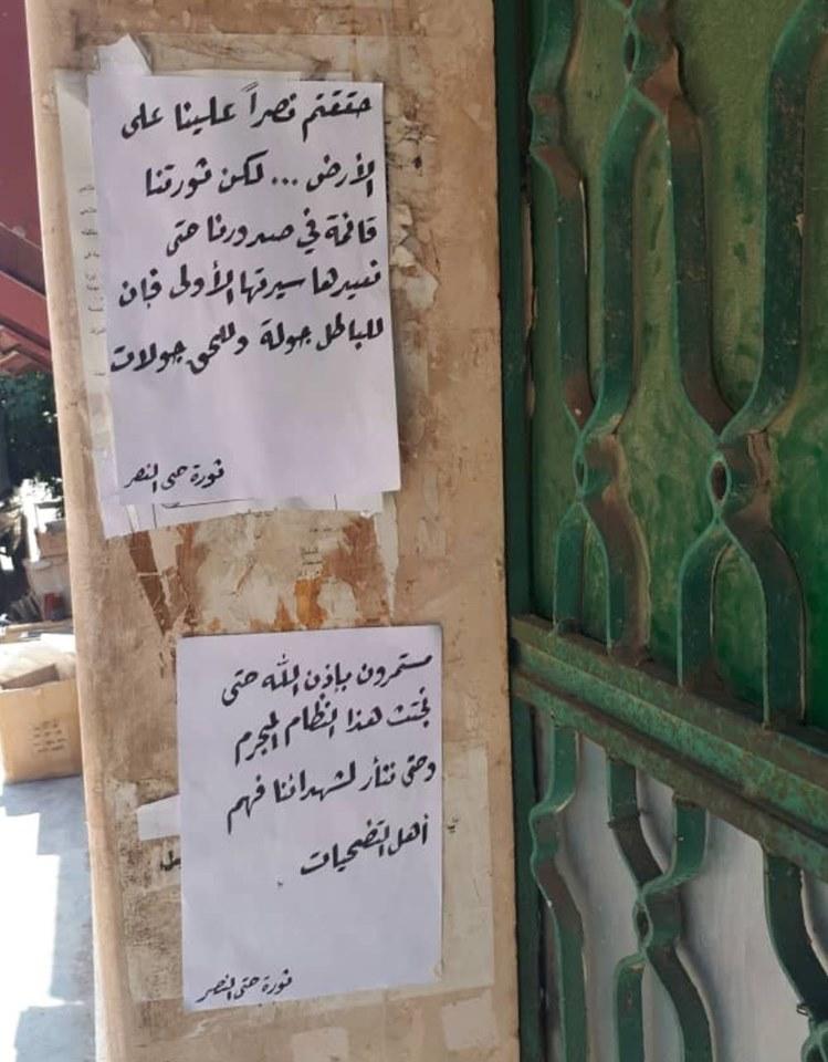 منشورات تتحدى النظام في محافظة درعا
