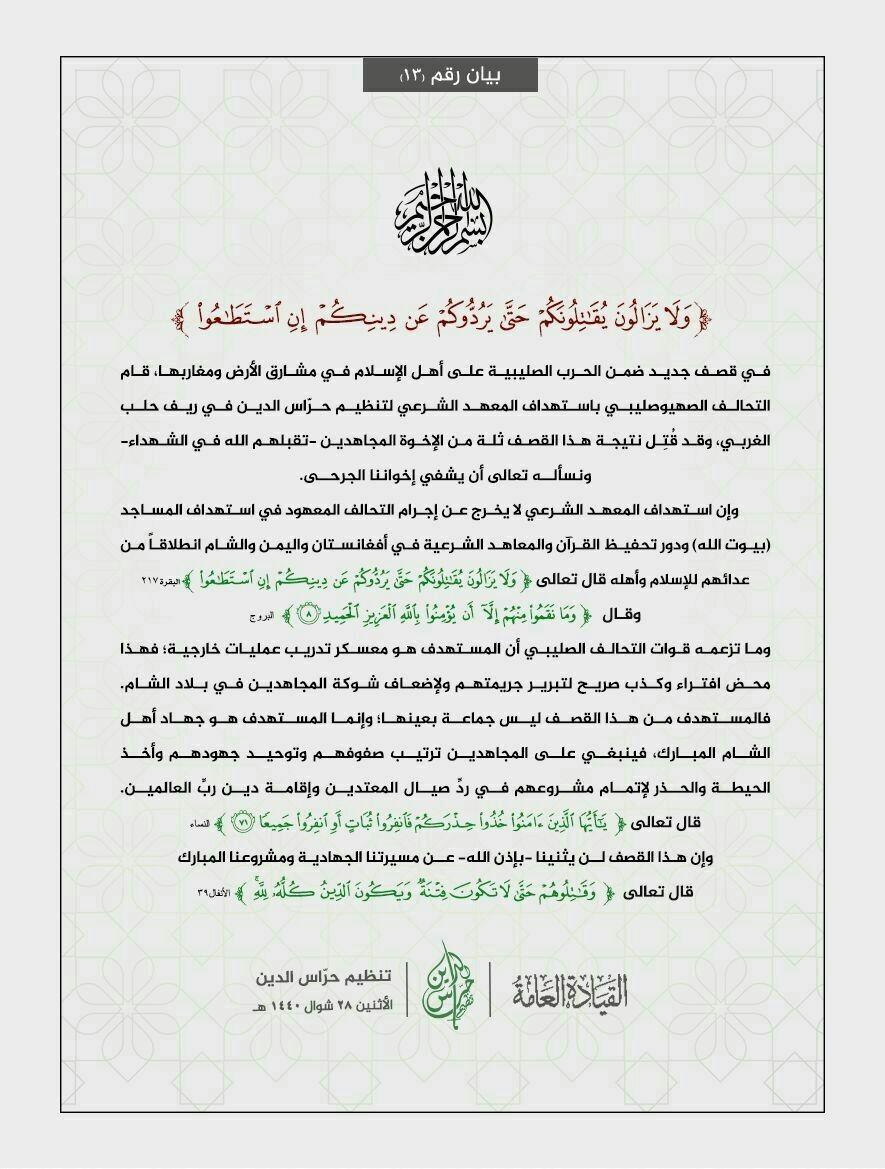 بيان تنظيم حراس الدين - 1 تموز 2019