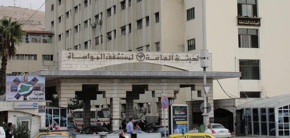مستشفى المواساة في دمشق