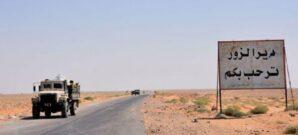 طريق دمشق دير الزور