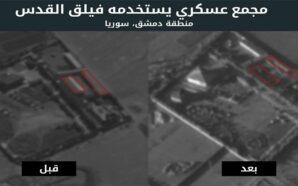 قتلى وجرحى جراء هجمات إسرائيلية على مواقع عسكرية سورية وإيرانية…