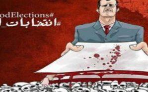 """جبهة السلام والحرية تصف الانتخابات الرئاسية في سوريا بـ""""المهزلة والصورية"""""""